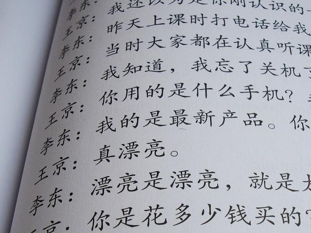 chinese-textbook