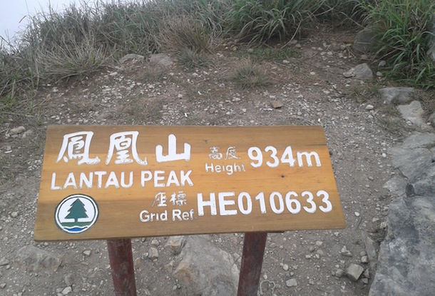 lantau-peak-sign-hk